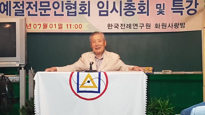 s_20180701_112004.jpg : 2018 예절전문인협회 임시총회 및 특강